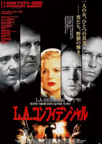 映画『L.A.コンフィデンシャル』...