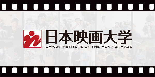 日本映画大学