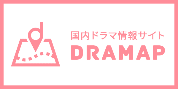 国内ドラマ情報サイトDRAMAP