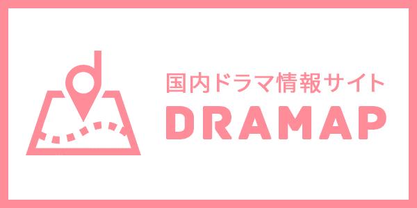 国内ドラマ情報サイトDRAMAP
