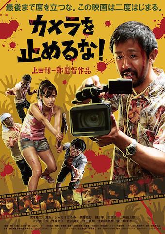 『カメラを止めるな!』上田慎一郎監督のプロフィールと創作の原点とは