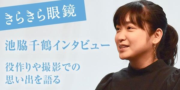 【Cinemarche独占】映画『キラキラ眼鏡』主演・池脇千鶴インタビュー|役作りや撮影現場での思い出を語る