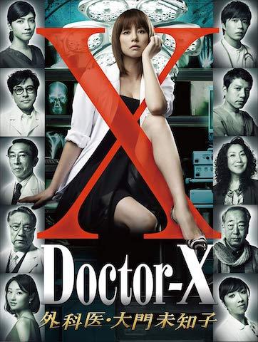 無料動画 ドクターx ドクターXシーズン6の動画を1話2話3話~最終回まで無料視聴|DailymotionやPandoraも調査