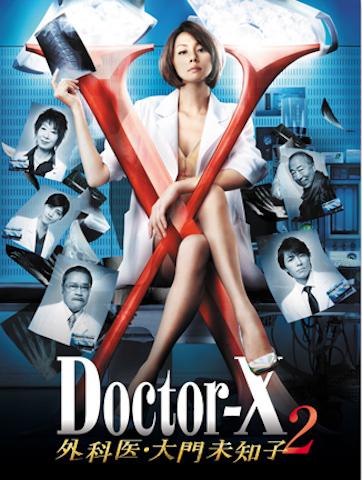 無料動画 ドクターx 木曜ドラマ『ドクターX ~外科医・大門未知子~』|テレビ朝日