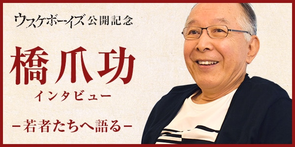 【Cinemarche独占】映画『ウスケボーイズ』公開記念・橋爪功インタビュー|役作りと2018年の今を語る
