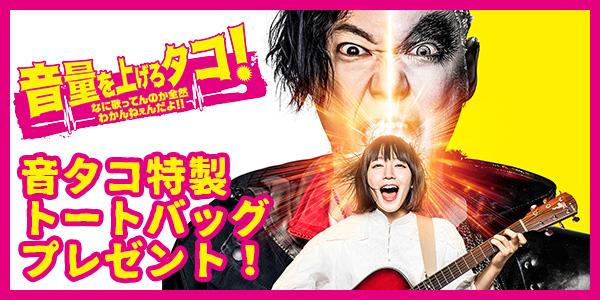 【Cinemarche】映画『音量を上げろタコ!なに歌ってんのか全然わかんねぇんだよ!!』音タコ特製トートバッグ!限定5名様に当たる