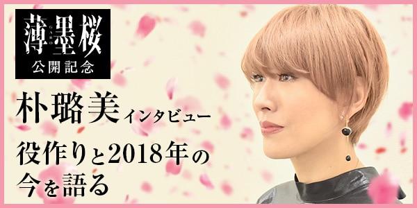 【Cinemarche独占】映画『薄墨桜 -GARO-』公開記念・朴璐美インタビュー|役作りと2018年の今を語る