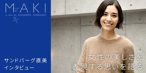 映画『MAKI』サンドバーグ直美インタビュー|映画『MAKI マキ』女性の美しさを表現する思いを語る