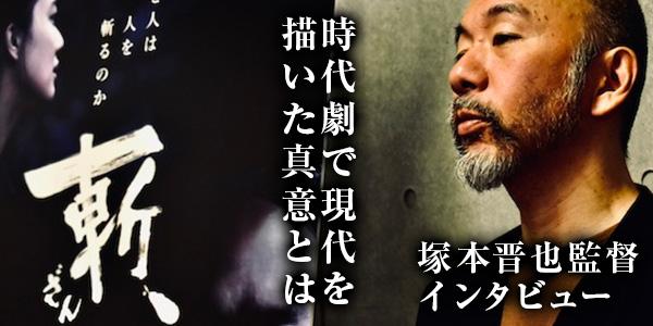 映画『斬、』塚本晋也監督インタビュー|時代劇で現代を描いた真意とは