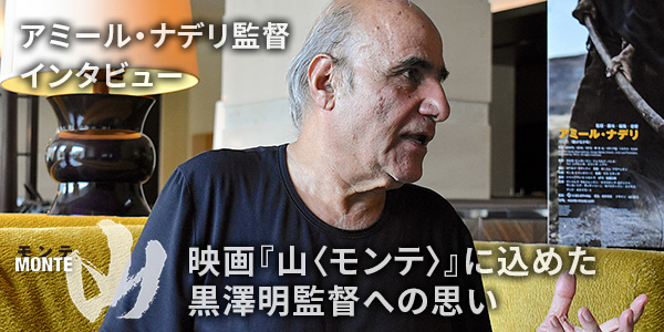 【Cinemarche独占】アミール・ナデリ監督インタビュー|映画『山〈モンテ〉』に込めた黒澤明監督への思いとは