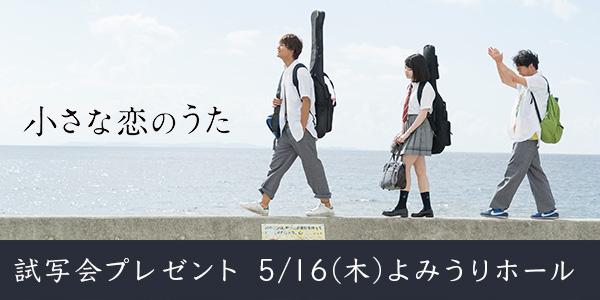 【Cinemarche独占】映画『小さな恋のうた』試写会プレゼント【5/16(木) よみうりホール】