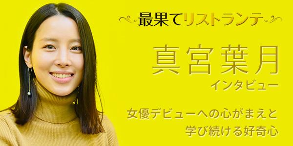 【真宮葉月インタビュー】映画『最果てリストランテ』の女優デビューへの心がまえと学び続ける好奇心