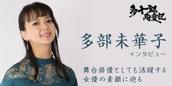 【Cinemarche独占・多部未華子インタビュー】映画『多十郎殉愛記』のヒロイン役や舞台俳優としても活躍する女優の素顔に迫る