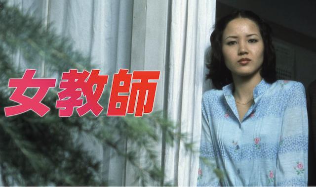 映画『女教師』動画フル無料視聴!田中登監督の代表作をレンタルDVD ...