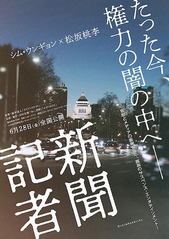 新聞 記者 映画 劇場