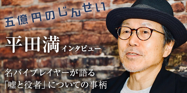 【平田満インタビュー】映画『五億円のじんせい』名バイプレイヤーが語る「嘘と役者」についての事柄