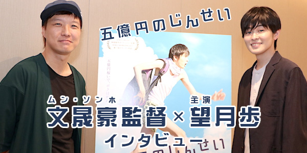 【望月歩×文晟豪インタビュー】映画『五億円のじんせい』の公開に思いを馳せる