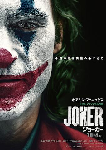 映画ジョーカー特集】バットマン歴代の\u201c恐怖のピエロ\u201d一覧解説