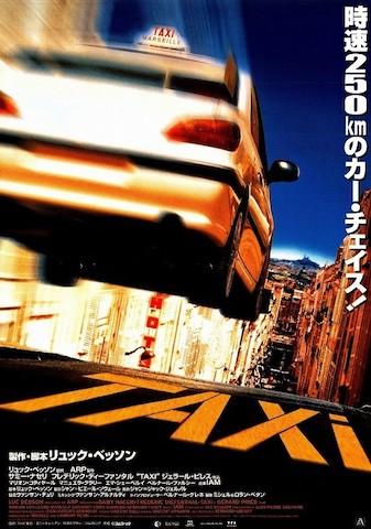 映画『タクシーTAXi(1998)』あらすじネタバレと感想。リュックベッソンが製作したスピード狂爆走のシリーズ開幕!