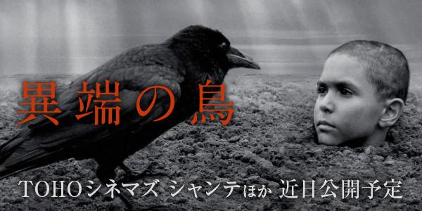 映画『異端の鳥』TOHOシネマズ シャンテほか近日公開予定