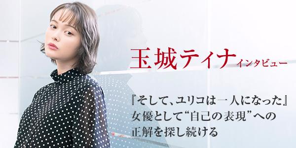 """【玉城ティナ インタビュー】ドラマ『そして、ユリコは一人になった』女優として""""自己の表現""""への正解を探し続ける"""