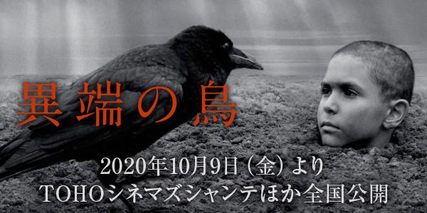 映画『異端の鳥』2020年10月9日(金)よりTOHOシネマズシャンテほか全国公開