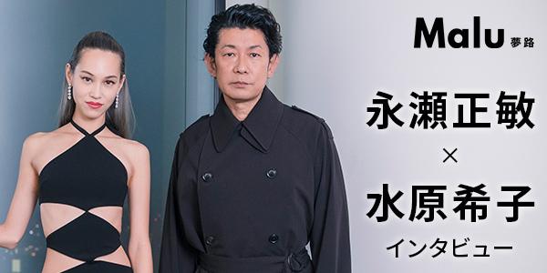 永瀬正敏×水原希子インタビュー|映画『Malu夢路』現在と過去日本とマレーシアなど境界が曖昧な世界へ身を委ねる