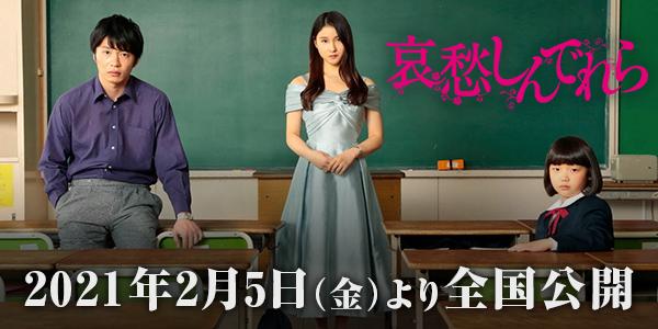 映画『哀愁しんでれら』2021年2月5日(金)より全国公開