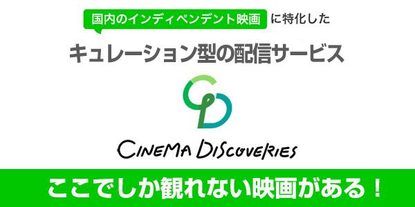CINEMA DISCOVERIES【シネマディスカバリーズ】