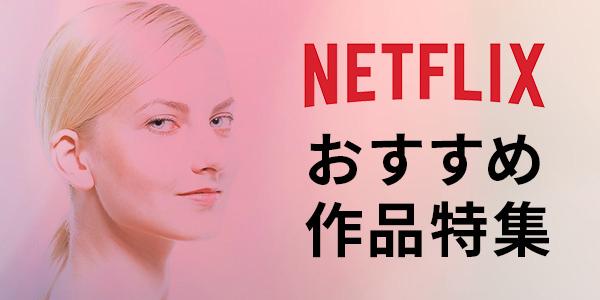 【連載コラム】NETFLIXおすすめ作品特集