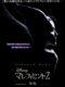 映画『マレフィセント2』ネタバレ感想とレビュー評価。ディズニーが続編で多様性を描く