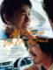 映画『生きちゃった』ネタバレ感想と結末ラスト考察。タイトルの意味に変化が起きて観客それぞれにメッセージは託される