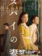 """映画『スパイの妻』ネタバレ結末とラストの考察解説。国家機密知った夫が危険な愛を貫く""""夫婦愛のミステリー"""""""