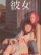 映画『彼女』ネタバレあらすじと感想評価。ラスト結末でキャスト水原希子とさとうほなみの恋愛逃避行は⁉︎|Netflix映画おすすめ30