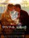 映画『リヴァプール、最後の恋』あらすじとキャスト。感動の実話ラブストーリー