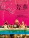 映画『芳華(ほうか)Youth』あらすじとキャスト。監督フォン・シャオガンのヒット作が日本公開日決定!